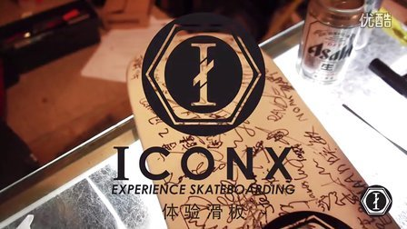 Iconx March 5th Family Event / Open Skate | Iconx 3月5日亲子滑板体验/开放滑板