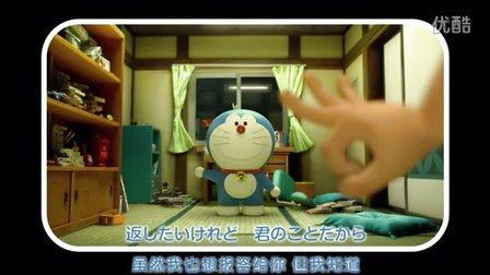 哆啦A梦:伴我同行(片尾'向日葵的约束')