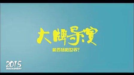 桌桌有娱 | 2015你还相信华语电影吗?