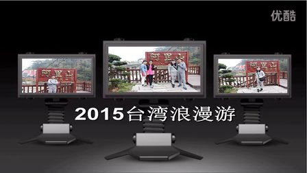 台湾旅游电子相册(二)