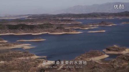 【纪录短片】探寻北京水源地
