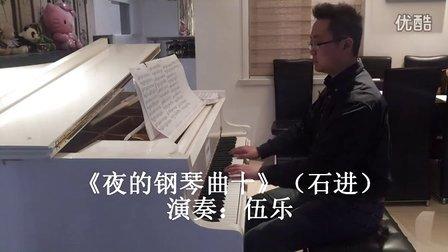 伍乐《夜的钢琴曲十》(如果爱_tan8.com