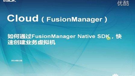 华为 eSDK Cloud 二次开发(FusionManager )