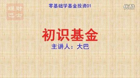 【理财巴士】零基础学基金投资01:初识基金