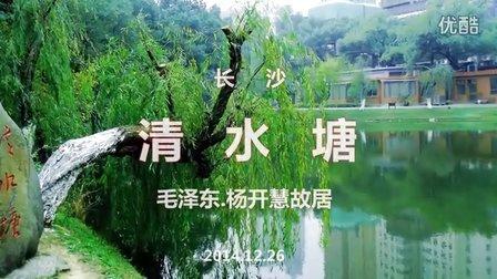长沙清水塘 毛泽东杨开慧故居纪念馆