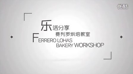 2014圣诞节#费列罗乐活分享-烘焙教室#上海