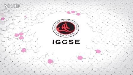 苏州外国语学校国际二部IGCSE宣传片
