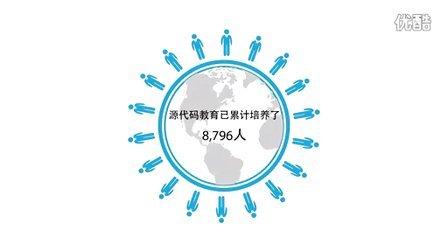 源代码教育——我们只做中国高端软件开发培训