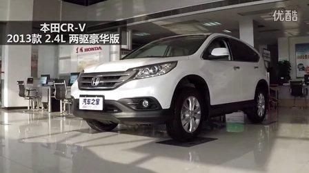 本田CR-V 2013款 2.4L 两驱豪华版