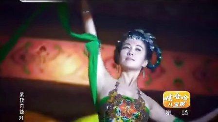古装美女舞蹈17《紫钗奇缘》叶璇 (霍小玉)敦煌飞天舞