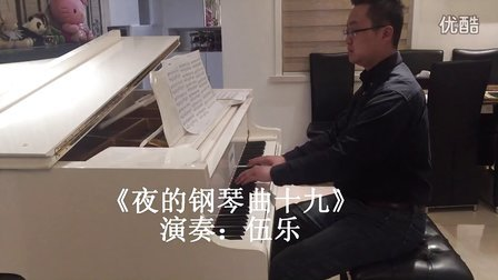 伍乐《夜的钢琴曲十九》(白色_tan8.com