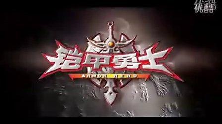 【娄哥上传】铠甲勇士之英雄传奇、主题曲