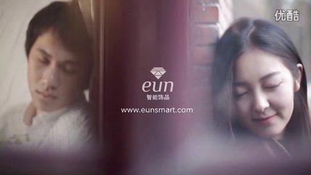 eun品牌微电影系列之《eun永恒篇》