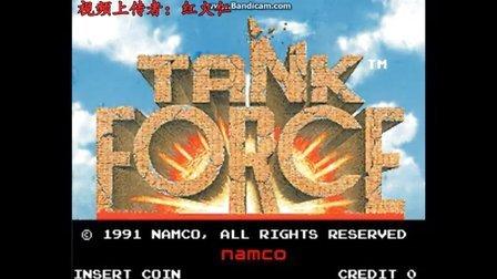 【坦克大战2】红火仁街机一命通关?攻略视频1.5倍速