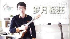 【小鱼吉他屋】岁月轻狂 李治廷 尤克里里ukulele弹唱教学