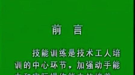 电工技能培训视频-电工基本操作技能 5