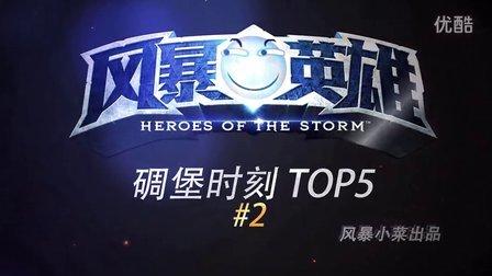 【风暴英雄-碉堡时刻Top5】第2期---风暴小菜出品