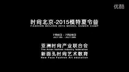 时尚北京-2015模特夏令营