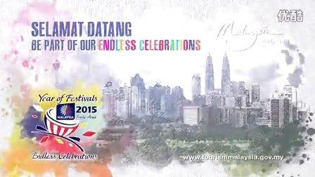 【马来西亚旅游局】马来西亚2015节庆年