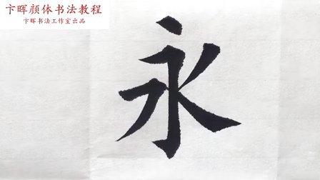 卞晖颜体书法教程第一集(永字八法)