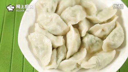 三鲜水饺 家常菜 菜谱做法 网上厨房ecook