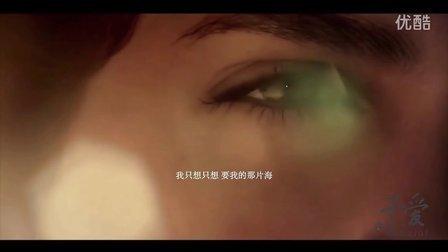 电影《子爱》插曲MV