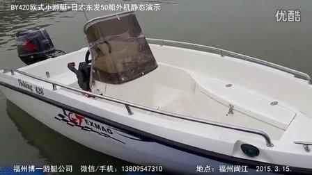 福州博一橡皮艇快艇公司:BY420欧式小游艇 东发50匹船外机静态 厦门泉州漳州莆田龙岩三明南平宁德