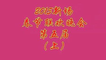 云南省镇雄县坡头镇新场第五届《2015春节联欢晚会》上集