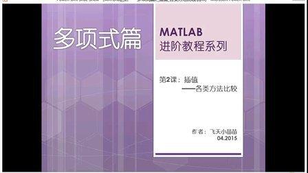 MATLAB进阶——多项式篇2_插值_各类方法比较