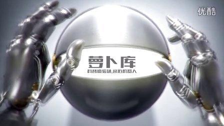 【萝卜库】机器人科普体验场