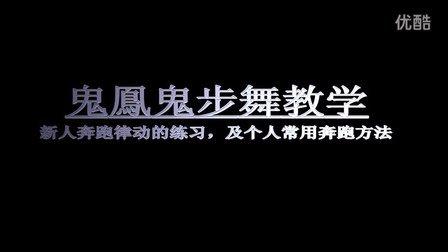 鬼鳯鬼步舞教学(原地奔跑1)分分学会曳步舞