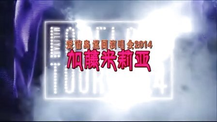 加藤米莉亚 - 爱情岛巡回演唱会2014(中日双语字幕)