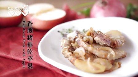 日日煮 2015 香煎猪排佐苹果 212