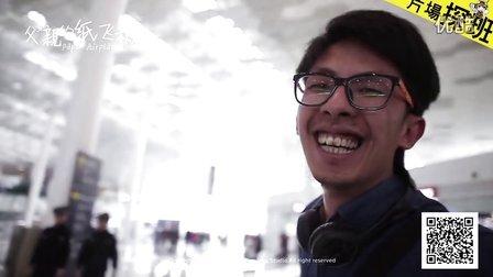 全线跨粤系列の《父亲的纸飞机》片场探班