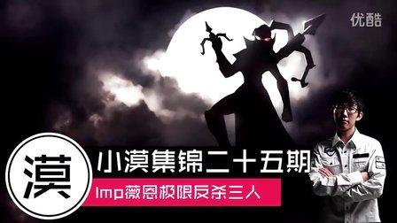 小漠集锦第二十五期:Imp电竞荡妇VN秀,残血秀全场!