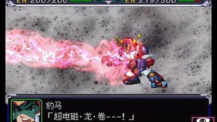 PS超级机器人大战α「孔·巴特拉V·全技能」
