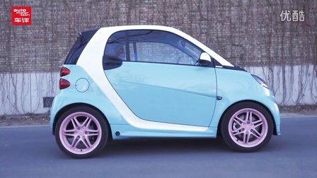 【ams车评】smart  forjeremy 2013款 Jeremy Scott特别版 静态视频