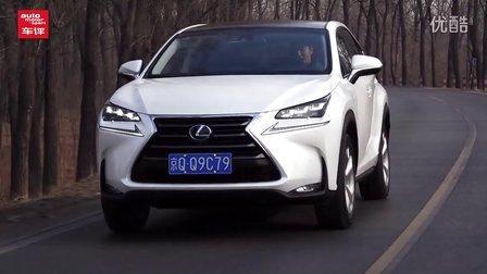 【ams车评】雷克萨斯NX 2015款 300h 全驱 锋芒版 评测视频