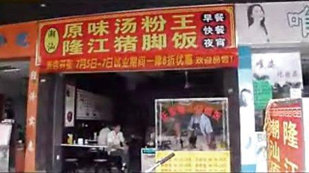 原味汤粉王隆江猪脚饭