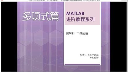 MATLAB进阶——多项式篇3_二维插值