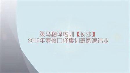 【策马翻译培训】长沙254期寒假口译班学员感言