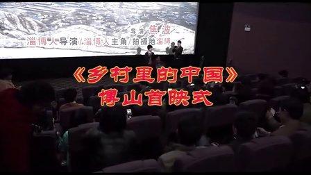 《乡村里的中国》博山首映式