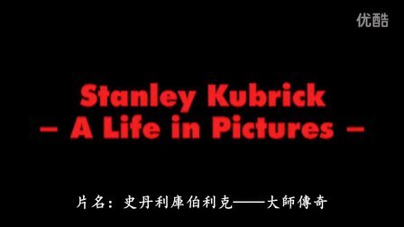 Stanley Kubrick: A Life in Pictures (Trailer)