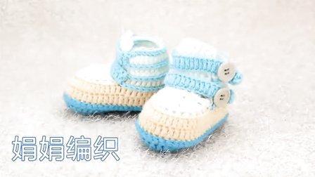 【娟娟编织】147集帅气舒适的高帮学步鞋编织视频教程第二集编织大全