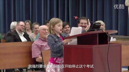 美国9岁萝莉让人惊讶的两分钟演讲【中文字幕】小女孩的演说比很多大人都要好