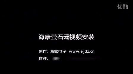 海康萤石云视频手机客户端安装方法
