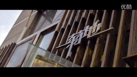 菊地宣传片