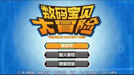 PSP【数码宝贝大冒险】(汉化版)小V