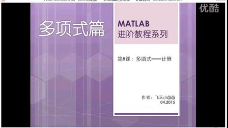 MATLAB进阶——多项式篇5_多项式——计算