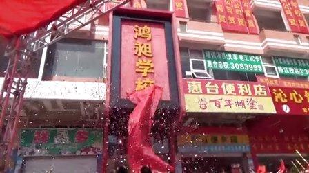 惠州市仲恺高新区鸿昶职业培训学校开业庆典